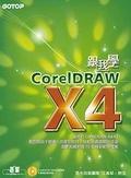 跟我學CoreIDRAW X4