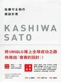 佐藤可士和の超設計術:一手打造UNIQULO他要的不只是設計而是銷售
