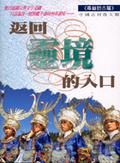 返回靈境的入口:中國古村落大觀:尋幽訪古篇