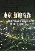 東京鮮旅奇緣:偶像日劇場景新鮮紀實