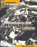 Windows 98入門與應用