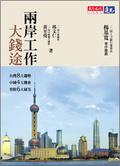 兩岸工作大錢途:臺灣8大趨勢-中國4大機會-登陸6大秘笈