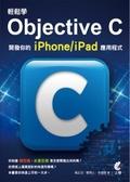 輕鬆學Objective C:開發你的 iPhone/iPad應用程式