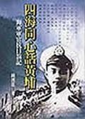 四海同心話黃埔:海軍軍官抗日箚記