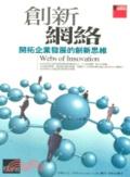 創新網絡:開拓企業發展的創新思維