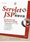 Servlet & JSP教學手冊