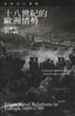 十八世紀的歐洲情勢