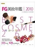 FG美妝年鑑2010