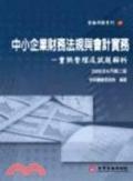 中小企業財務法規與會計實務:重點整理及試題解析