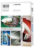 樓梯-上上下下的好設計:大師傑作、工匠技藝、時代風華-內行人才知道的40座好樓梯