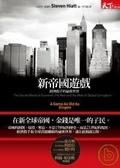 新帝國遊戲:經濟殺手的祕密世界