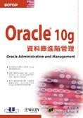 Oracle 10g資料庫進階管理