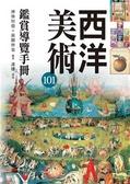 西洋美術101鑑賞導覽手冊