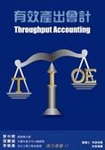 有效產出會計:TOC制約理論之管理會計系統