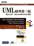 UML精華第三版:增訂SysML.Real-time與Workflow概念