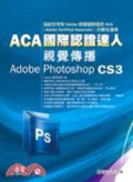 ACA國際認證達人:視覺傳播Adobe Photoshop CS3
