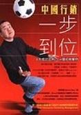 中國行銷一步到位:6大成功法則丶54個經典案例