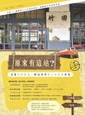 原來有這站?:沿著神隱鐵道-開往台灣無人秘境小車站