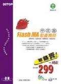 Flash MX中文版動畫實務