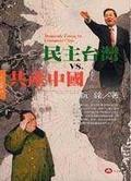 民主臺灣vs.共產中國