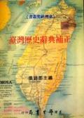 臺灣歷史辭典補正