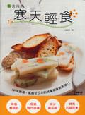 寒天輕食:NHK報導.風靡全日本的減重健康新風潮!!