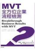 MVT全方位企業流程檢測
