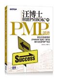 汪博士解讀PMBOK與PMP認證