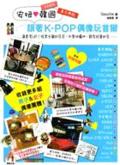 安妞  韓國:跟著K-POP偶像玩首爾:滿意度UP!經常光顧的店家、外景拍攝地、親友經營的店......