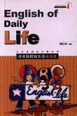 用英語輕鬆生活隨身書:生活英語的必備句型