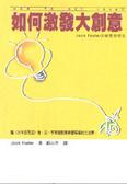 如何激發大創意:Jack Foster的創意奇想法