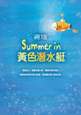 Summer in黃色潛水艇