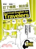 訂了機票-就出發!:旅行不能忘記帶的英語百寶袋