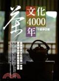 茶文化4000年