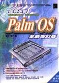 聰明學習Palm OS全新增訂版