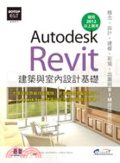 Autodesk Revit建築與室內設計基礎:概念、設計、建模、彩現、出圖與BIM建築資訊模型