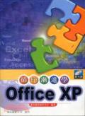 循序漸進學OFFICE XP