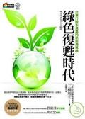綠色復甦時代:企業打敗不景氣的新藍海策略