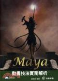 Maya動畫技法實務解析