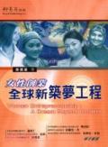 女性創業:全球新築夢工程:a dream beyond borders