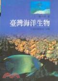 臺灣海洋生物