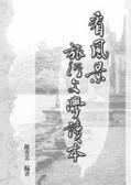 看風景:旅行文學讀本