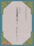 資治通鑑今註第2冊:漢紀