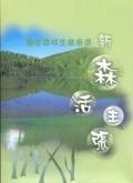 新森活主張:國家森林生態旅遊:台灣21處最佳休閒的綠色桃花源