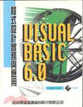 Visual Basic 6.0程式設計實務與應用