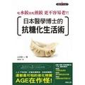 吃水餃比吃煎餃更不容易老?!:日本醫學博士的抗糖化生活術