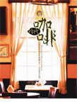 咖啡時代:臺灣咖啡館百年風騷