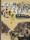 北台灣文史踏查