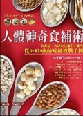 人體神奇食補術:楊淑媚.蔡昆道醫師精心調配從0-120歲的吃補教戰手冊