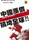 中國漲價-搞垮全球?!